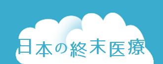 日本の終末医療